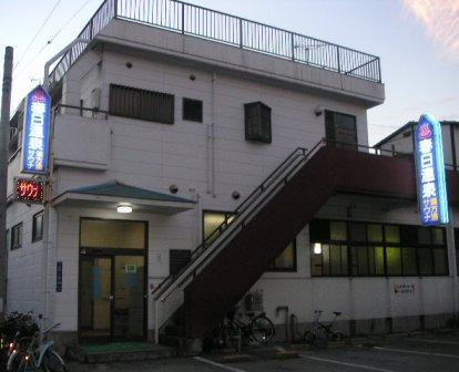 春日温泉.JPG