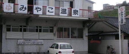 みやこ温泉.JPG