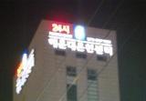 釜山湯2.JPG