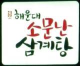 釜山食1.JPG